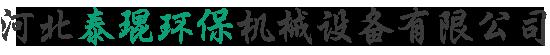 河北泰琨环保机械设备有限公司